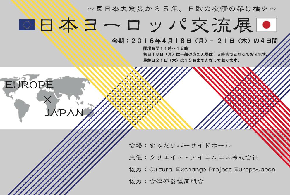 Exhibition in Tokyo :  EUROPA x JAPAN